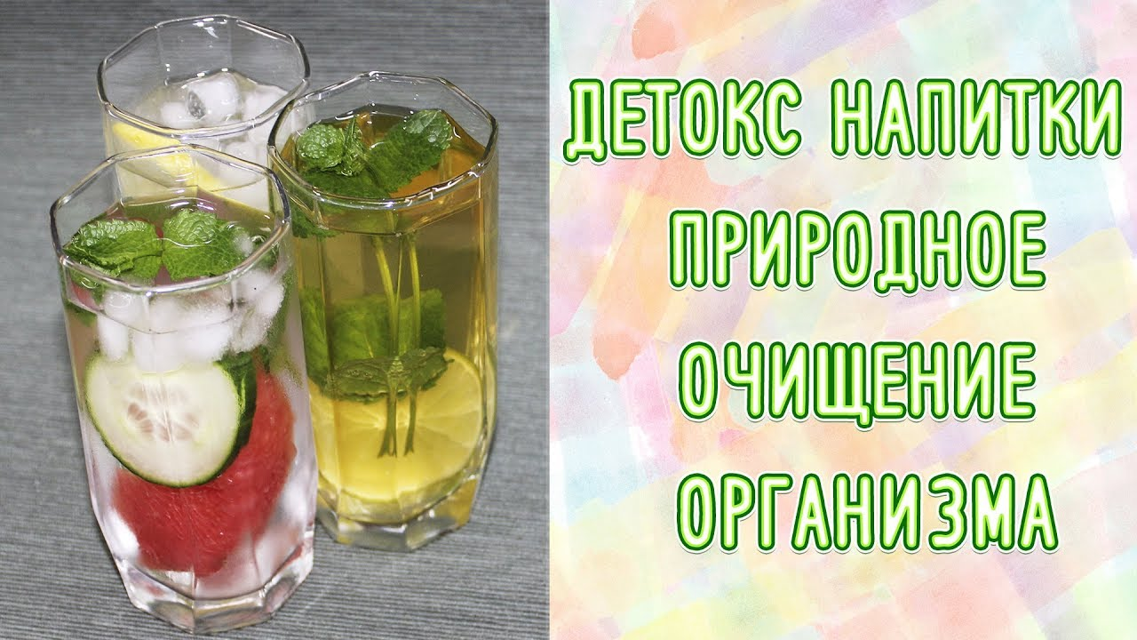 Картинки по запросу Детокс напитки - 3 рецепта очищения организма Амир Уверен