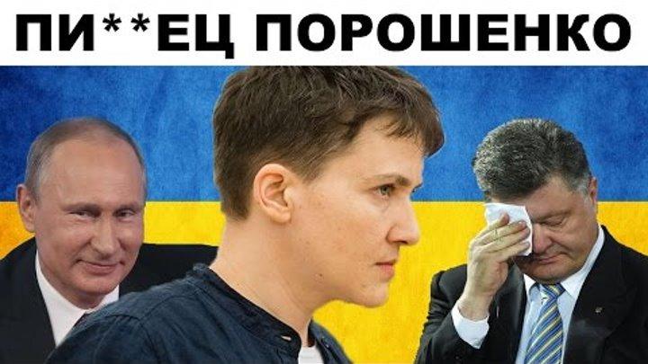 Савченко, Порошенко, Путин и…