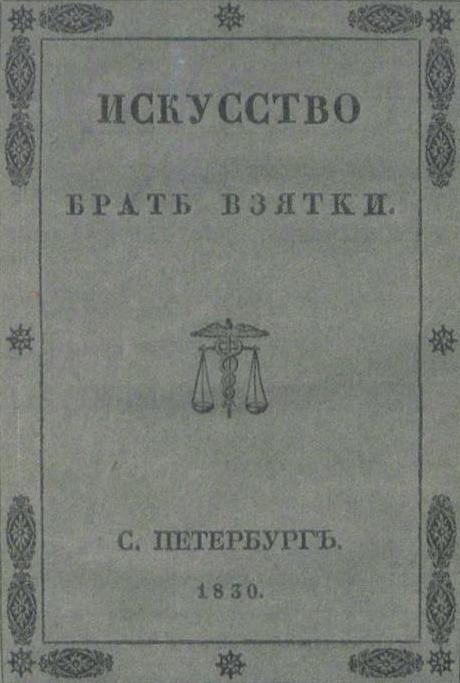 Искусство брать взятки. Полезные советы из 1830 года