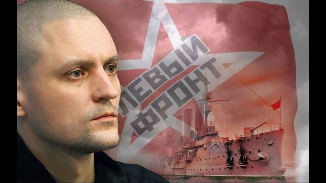 Сергей Удальцов: «Приморский цугцванг» для Кремля