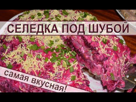 Селедка под шубой - классический рецепт приготовления вкусного праздничного салата