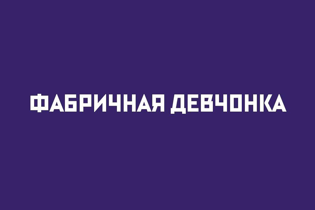 Владимир Панков поведает о «Фабричной девчонке»