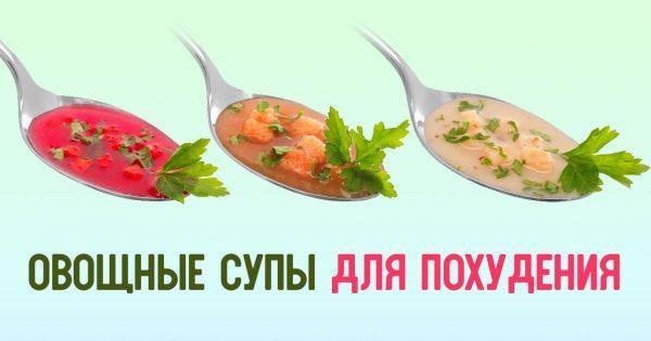 Тщательная чистка организма супами! Всего 3 дня, можно есть сколько угодно…