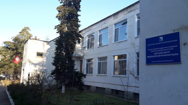 Жители Севастополя пожаловались на жуткую обстановку в детском центре медреабилитации Общество