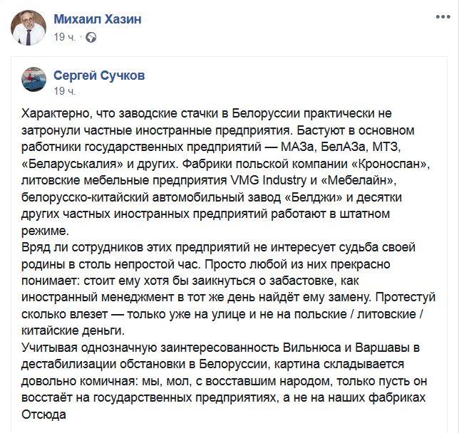 Белорусская забастовка сулит России миллиарды долларов