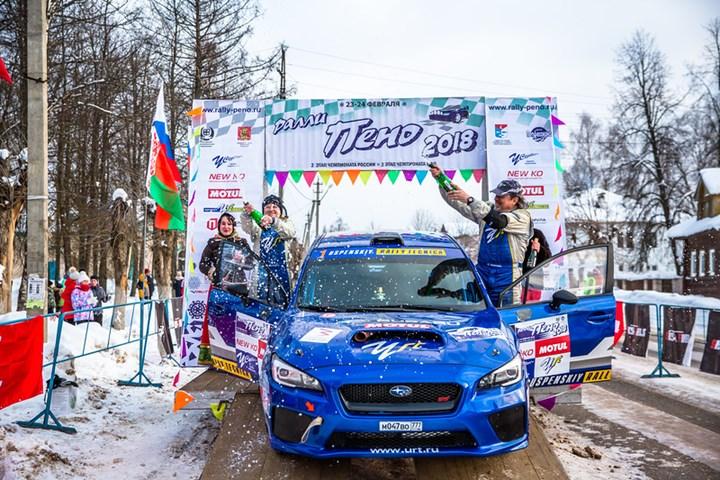 Ралли «Пено - 2018»: Успенск…