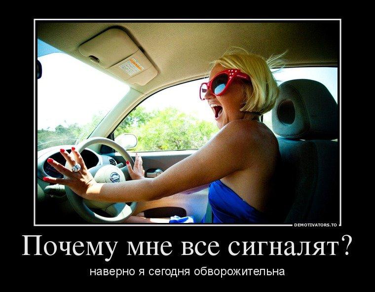 Женщина за рулем картинки с надписями прикол, моим