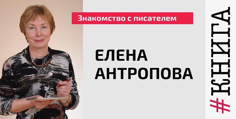 Знакомство с писателем: Елена Антропова