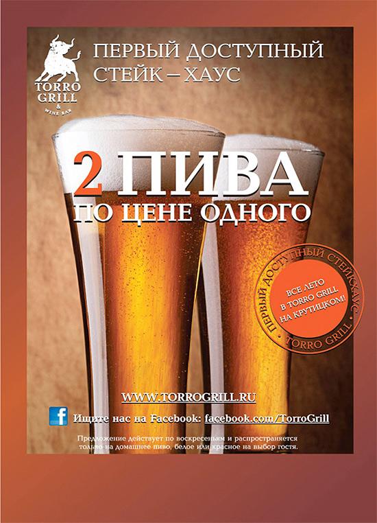 Раздача пива в Torro Grill