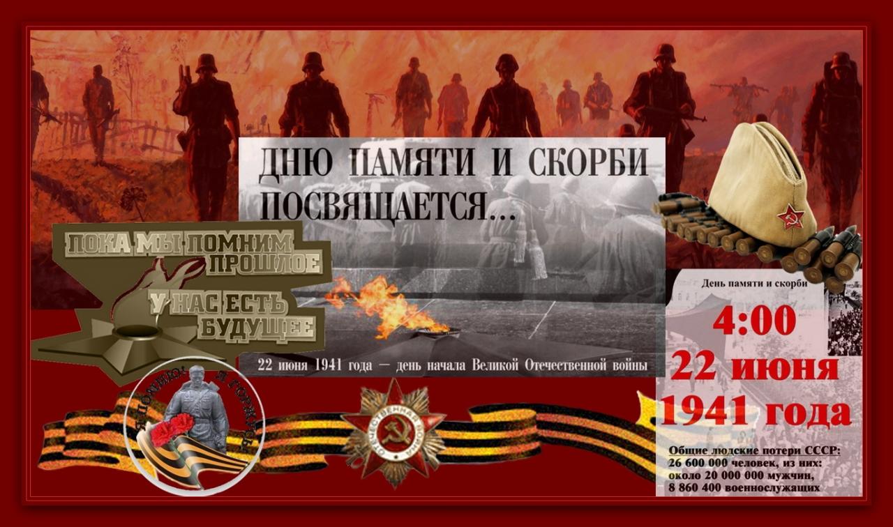 Открытка день начала войны, открытке