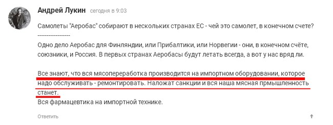 В России все кругом импортно…