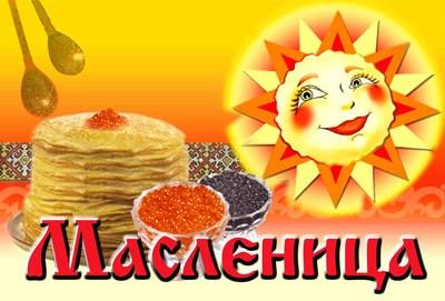 Три Масленицы на Руси: Русские блины, блинчики, оладьи, блинчатые пироги