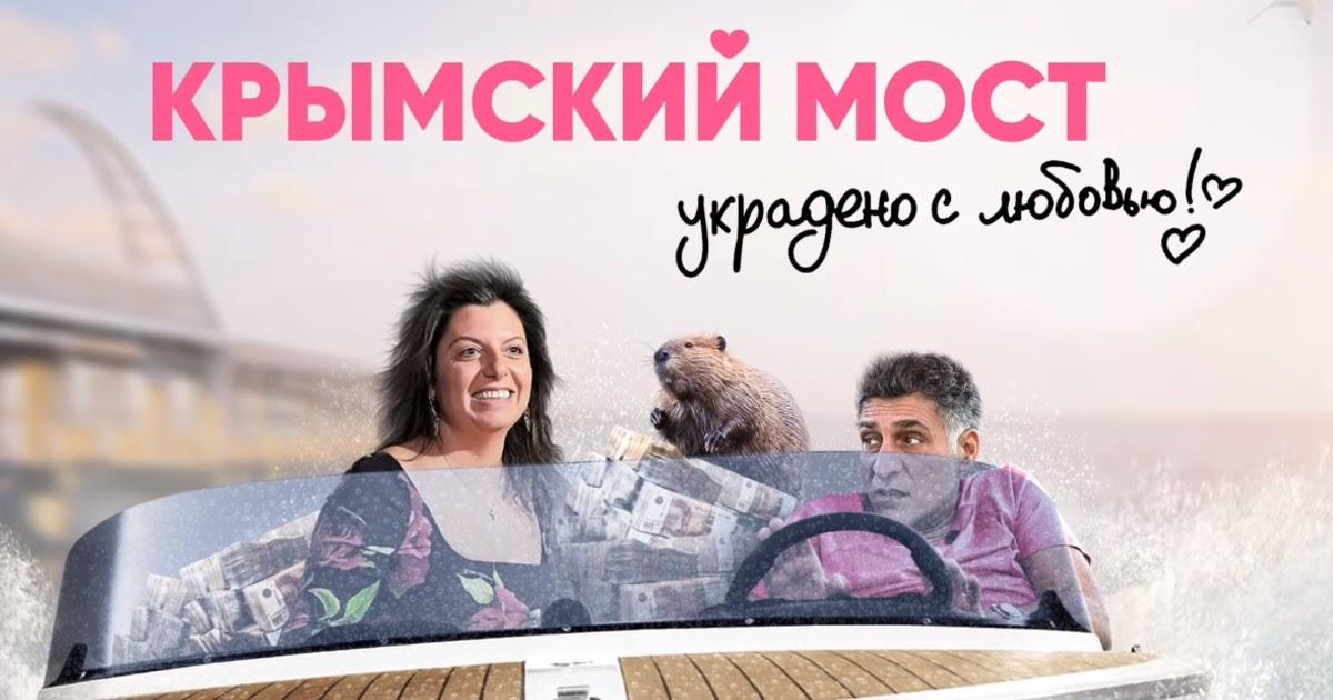 Симоньян и Кеосаян получили 46 миллионов за фильм про Крымский мост