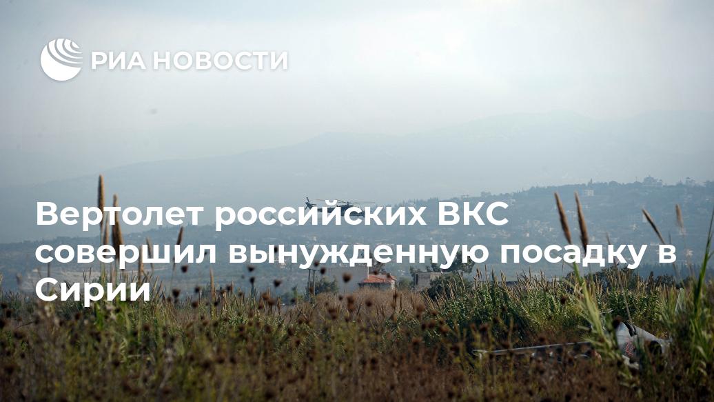Вертолет российских ВКС совершил вынужденную посадку в Сирии Лента новостей
