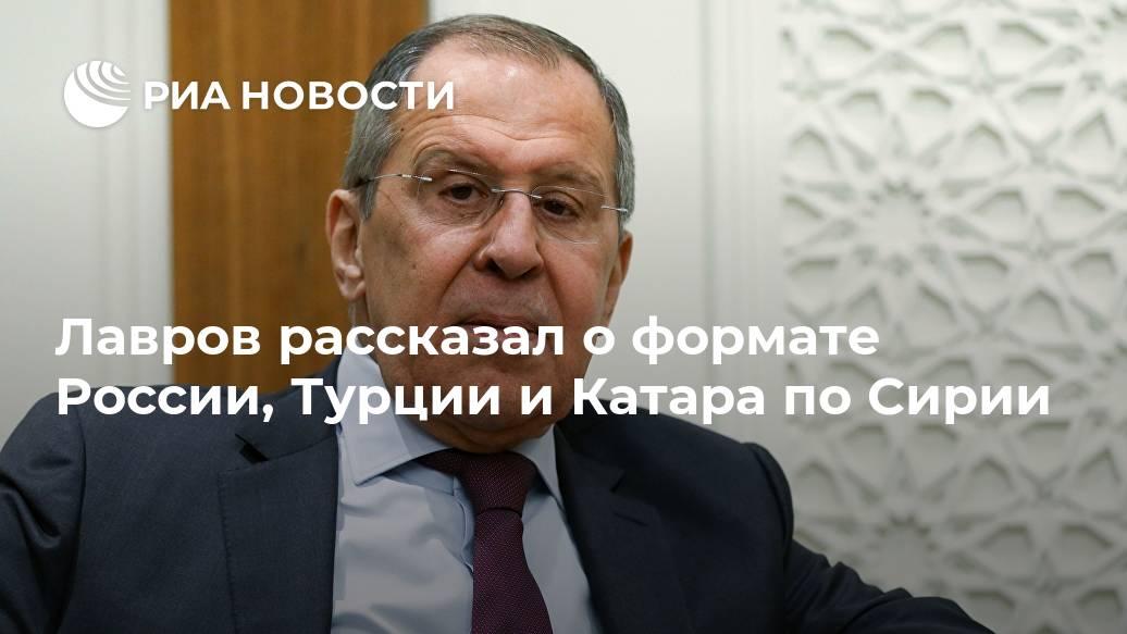 Лавров рассказал о формате России, Турции и Катара по Сирии Лента новостей