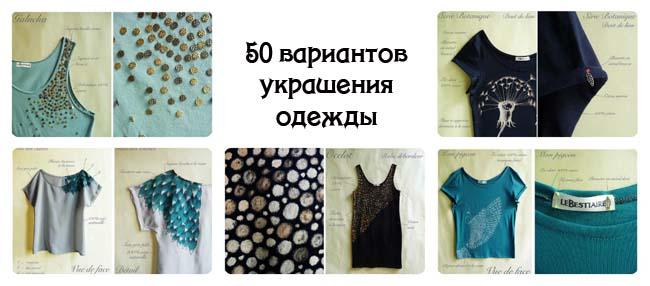 50 способов стильно и красиво украсить одежду