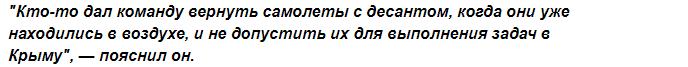 Недолет: бывший глава ВСУ рассказал, почему в 2014 году украинские десантники так и не вошли в Крым