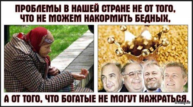 Россия – страна уничтожаемых бедных