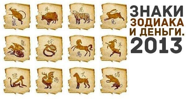 Деньги в 2013 году для разных знаков Зодиака