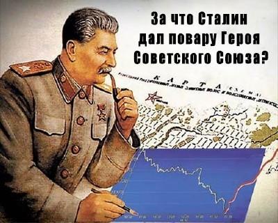 За что товарищ Сталин дал повару Героя Советского Союза?