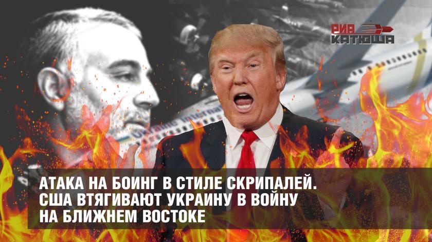 Атака на Боинг в стиле Скрипалей. США втягивают Украину в войну на Ближнем Востоке геополитика