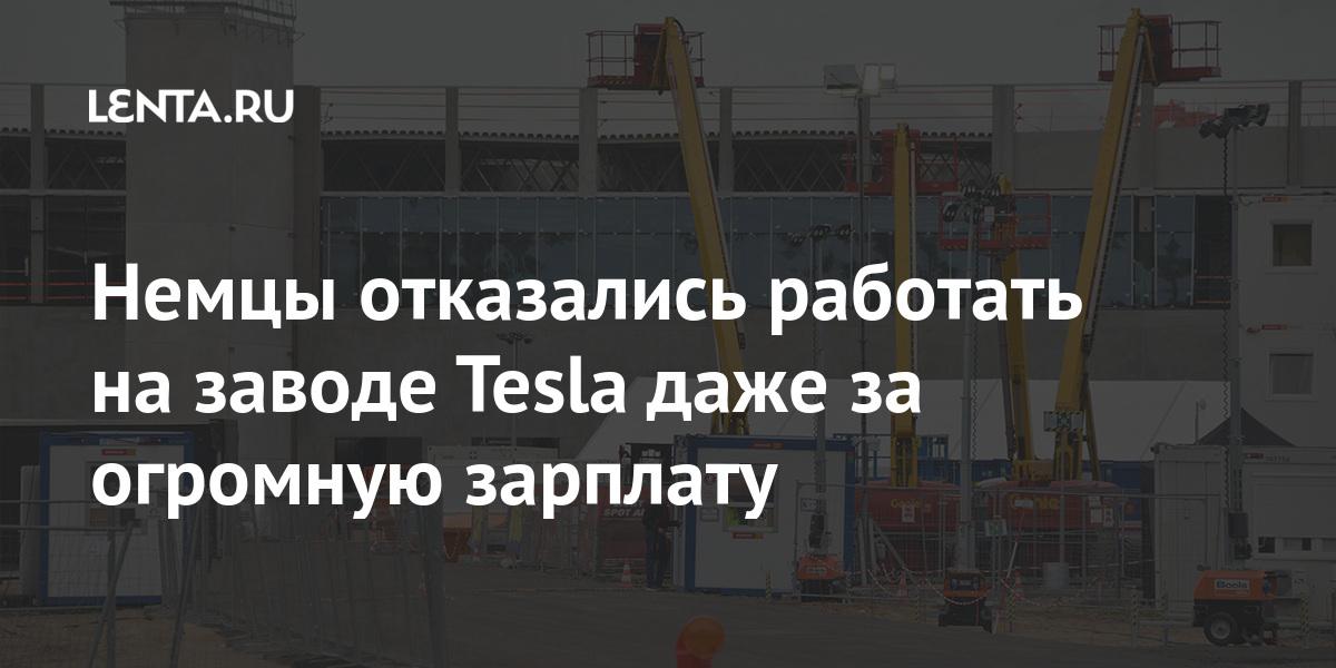 Немцы отказались работать на заводе Tesla даже за огромную зарплату Экономика