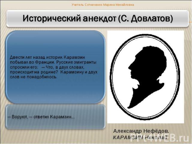 ИСТОРИЧЕСКИЙ АНЕКДОТ