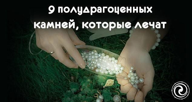 9 полудрагоценных камней, которые лечат...