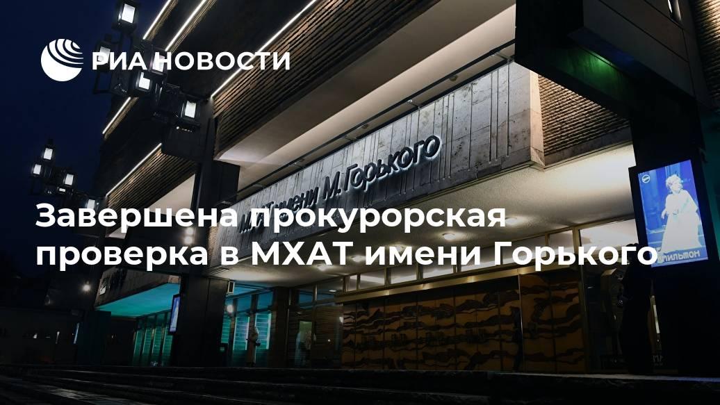 Завершена прокурорская проверка в МХАТ имени Горького Лента новостей