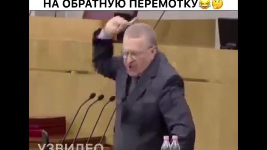 Поставил Жириновского на обратную перемотку