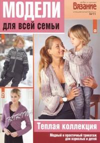Вязание модно и просто № 11 2011г. Спецвыпуск «Модели для всей семьи»