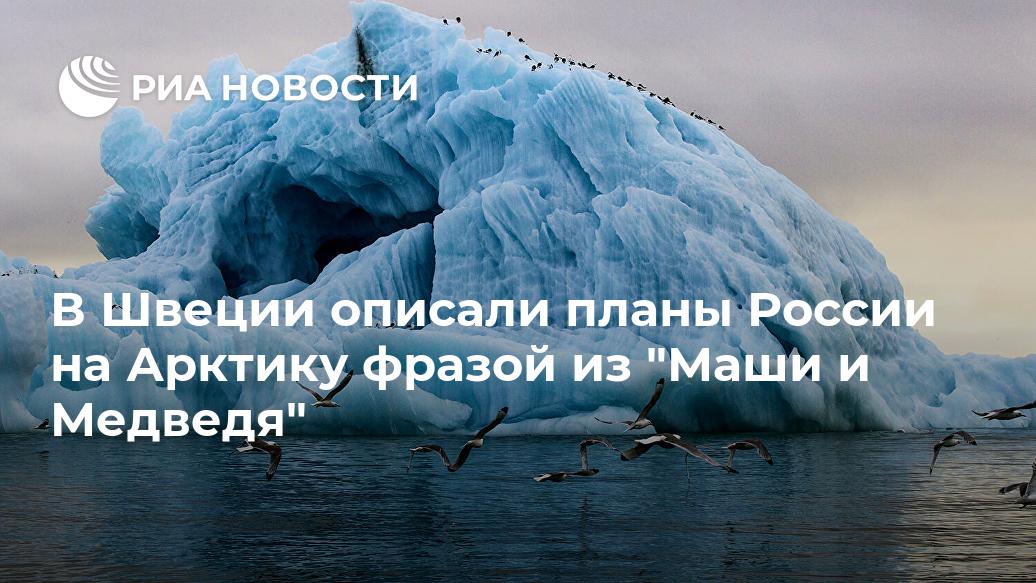 """В Швеции описали планы России на Арктику фразой из """"Маши и Медведя"""" Лента новостей"""