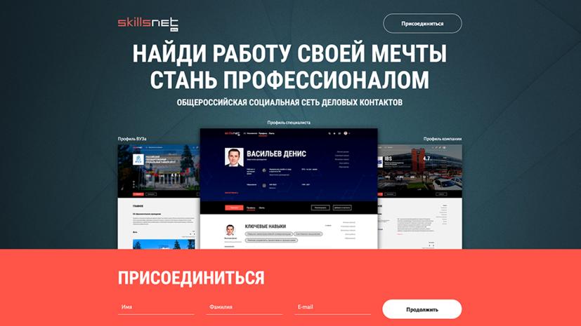 Роструд запустил «российский LinkedIn»