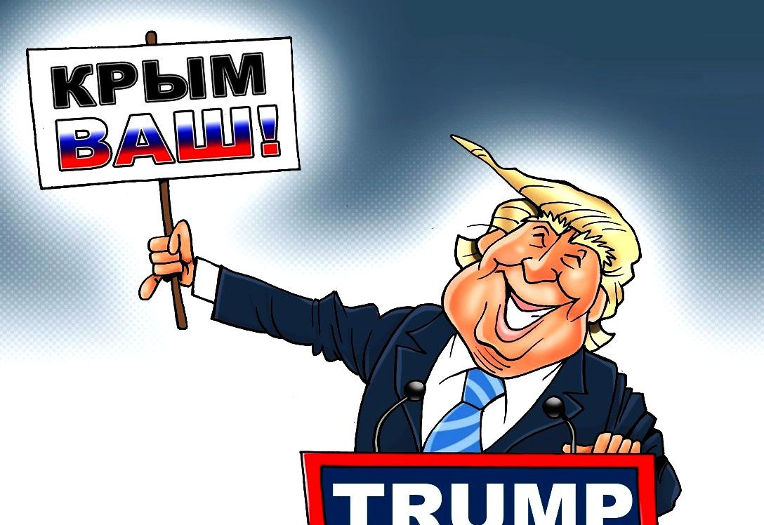 Трамп признал российский Крым?