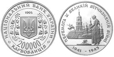 Юбилейные и памятные монеты Украины