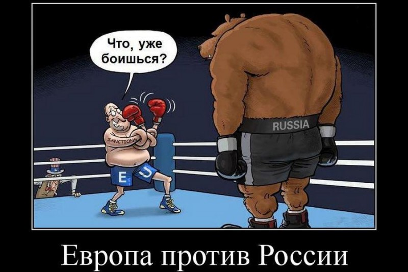 Киевская злоба: Пугливый Зап…