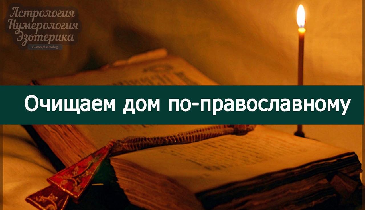 Очищаем дом по-православному...