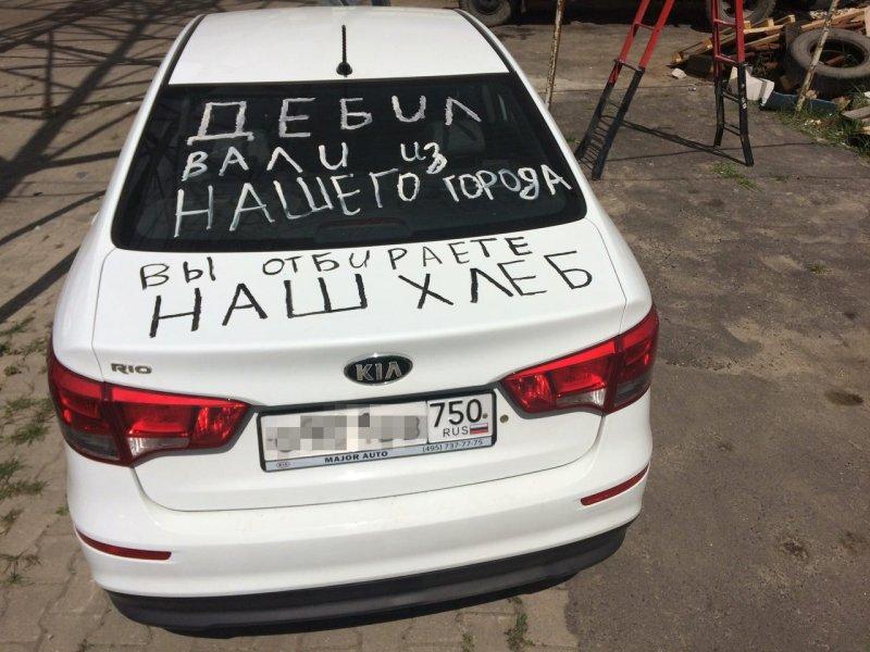 """В Павловском Посаде неизвестные побили и разрисовали машины """"Яндекс.Такси"""""""