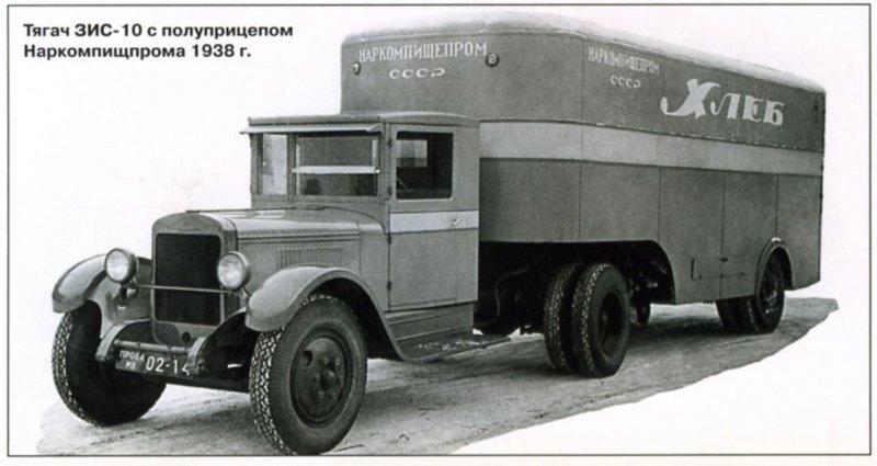 ЗИС-10 с полуприцепом Наркомпищпрома СССР, авто, автомобили, автофургон, грузовик, ретро техника, фургон, хлеб
