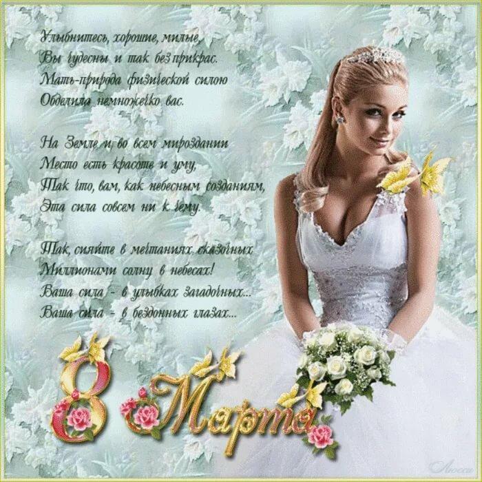 С 8 марта поздравления в стихах девушке от девушки