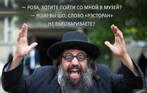 Немного еврейских шуток для хорошего настроения