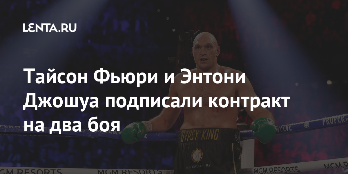 Тайсон Фьюри и Энтони Джошуа подписали контракт на два боя Спорт