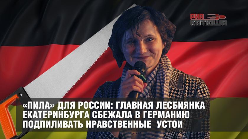 «Пила» для России: главная лесбиянка Екатеринбурга сбежала в Германию подпиливать нравственные устои колонна