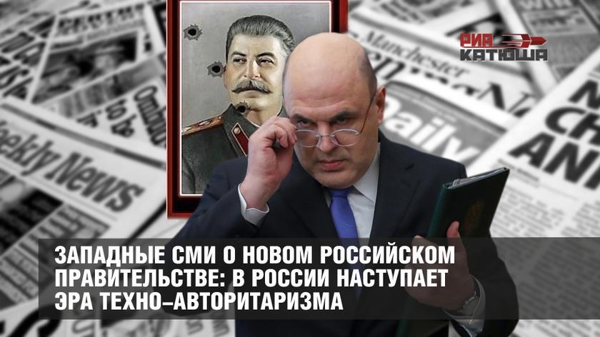 Западные СМИ о новом российском правительстве: в России наступает эра техно-авторитаризма