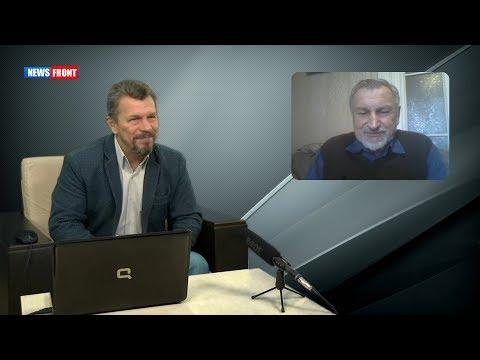 Украина, говоря о создании ядерного оружия пытается шантажировать США и Европу — Александр Широкорад