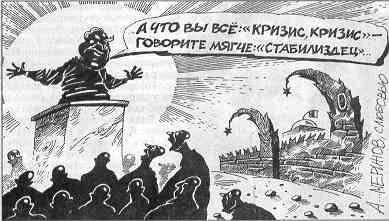 Лучше здесь уже не будет власть,кризисы,россияне,экономика
