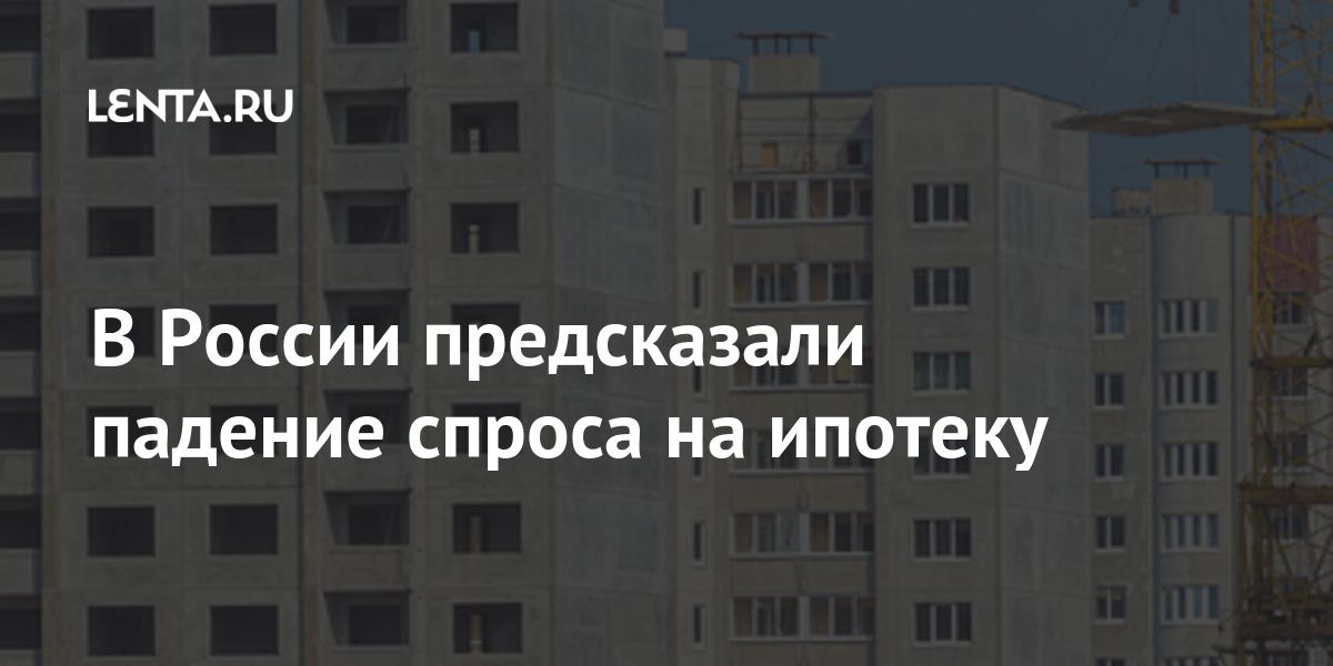 В России предсказали падение спроса на ипотеку Дом