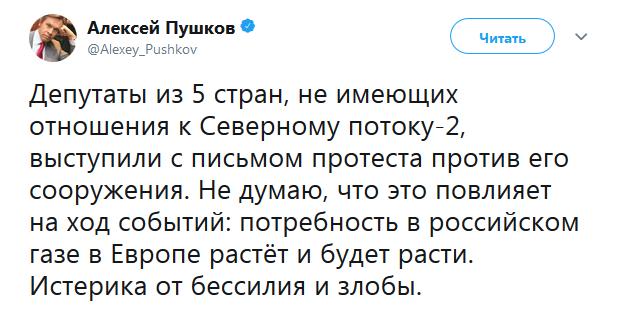 """Россия ответила на протест пяти стран против """"Северного потока-2"""""""