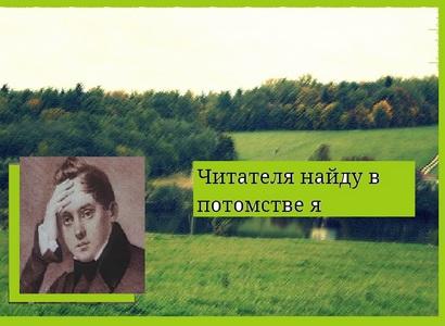 Мой дар убог...Евгений Баратынский
