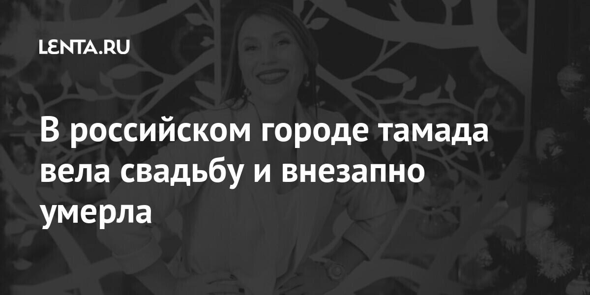 В российском городе тамада вела свадьбу и внезапно умерла Россия